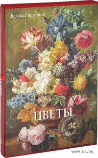 Цветы (подарочное издание). Вера Калмыкова