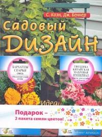 Комплект: Садовый дизайн. Идеальные решения для вашего участка (+ семена). С. Коэн, Дж. Беннер