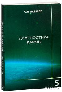 Диагностика кармы. Книга 5. Ответы на вопросы и ответы. Сергей Лазарев