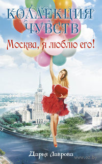 Москва, я люблю его!. Дарья Лаврова