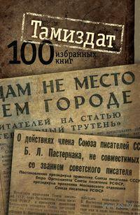 Тамиздат: 100 избранных книг