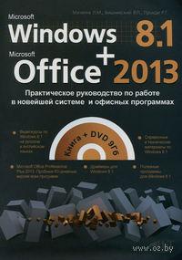 Windows 8.1 + Office 2013. Практическое руководство по работе в новейшей системе и офисных программах (+ DVD)