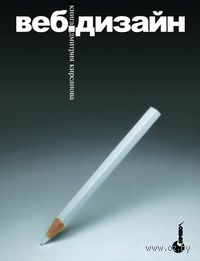 Веб-дизайн: книга Дмитрия Кирсанова