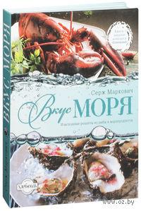 Вкус моря. Серж Маркович