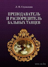 Преподаватель и распорядитель бальных танцев. Лев Стуколкин