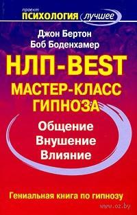 НЛП-Best. Мастер-класс гипноза. Джон Бертон