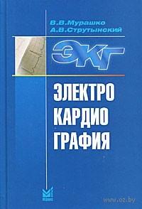 Электрокардиография. Андрей Струтынский, В. Мурашко