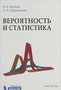 Вероятность и статистика. Владислав Монсик, Андрей Скрынников