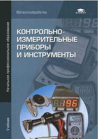 Контрольно-измерительные приборы и инструменты. Сергей Зайцев, Дмитрий Грибанов, Андрей Толстов