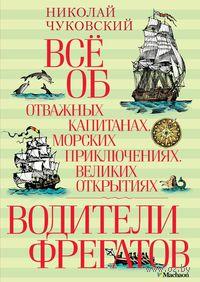 Все об отважных капитанах, морских приключениях, великих открытиях. Водители фрегатов