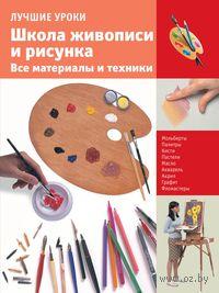 Школа живописи и рисунка. Все материалы и техники