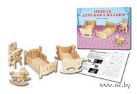 """Сборная модель из дерева """"Мебель. Детская спальня"""""""
