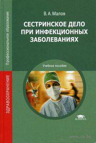 Сестринское дело при инфекционных заболеваниях. Валерий Малов