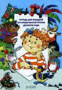 Тетрадь для младшей логопедической группы детского сада. Наталия Нищева