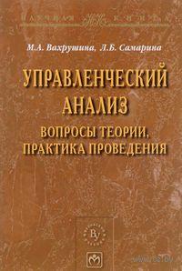 Управленческий анализ. Вопросы теории, практика проведения. Мария Вахрушина, Л. Самарина