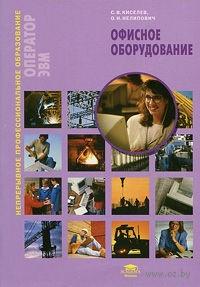 Офисное оборудование. Сергей Киселев, Олег Нелипович