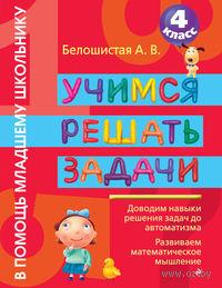 Учимся решать задачи. 4 класс. Александр Васильев