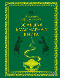 Большая кулинарная книга. Эльмира Меджитова