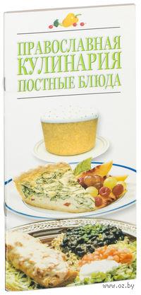 Православная кулинария. Постные блюда. И. Резько