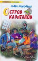 Остров Капитанов. Софья Прокофьева