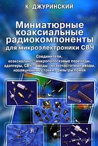 Название: Миниатюрные коаксиальиые радиокомпоненты для микроэлектроники СВЧ...