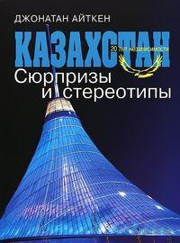 Казахстан. Сюрпризы и стереотипы. Джонатан Айткен