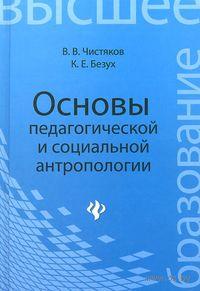Основы педагогической и социальной антропологии