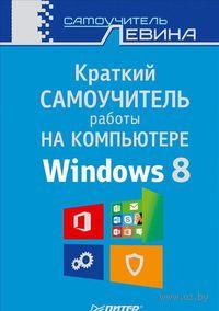 Краткий самоучитель работы на компьютере. Windows 8