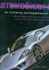 Все самые лучшие автомобили мира за столетие автомобильной истории. Рон Кимбелл, Мэт Делоренцо