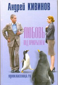 Одноклассница.ru. Любовь под прикрытием. Андрей Кивинов