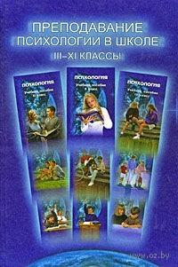 Преподавание психологии в школе. 3-11 классы. Алла Андреева, Елена Данилова, Ирина Дубровина