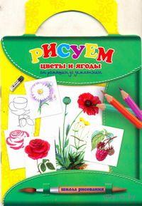 Рисуем цветы и ягоды. От ромашки до земляники. Татьяна Емельянова