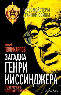 Загадка Генри Киссинджера. Почему его слушает Путин?. Виталий Поликарпов, Елена Поликарпова