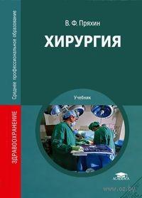 Хирургия. Виктор Пряхин