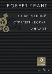 Современный стратегический анализ. Роберт Грант