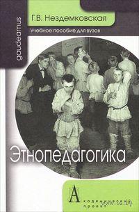 Этнопедагогика. Г. Нездемковская