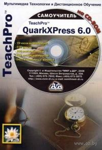 Мультимедийный самоучитель на CD-ROM: TeachPro QuarkXPress 6.0 (+ CD)