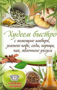 Худеем быстро с помощью имбиря, зеленого кофе, соды, корицы, чая, яблочного уксуса