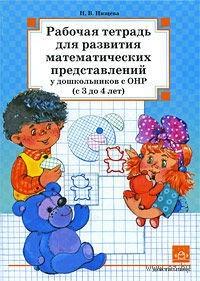 Рабочая тетрадь для развития математических представлений у дошкольников с ОНР (с 3 до 4 лет). Наталия Нищева
