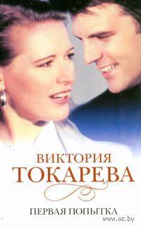 Первая попытка (м). Виктория Токарева