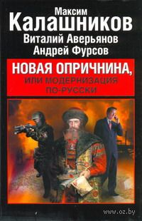 Новая опричнина, или Модернизация по-русски. Максим Калашников