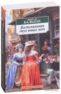 Воспоминания двух юных жен. Оноре де Бальзак