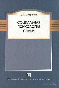 Социальная психология семьи. С. Седракян