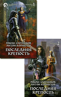 Последняя крепость (в двух томах). Роман Злотников, Антон Корнилов