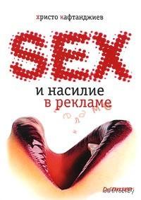 Секс и насилие в рекламе (иллюстрированное полноцветное издание). Христо Кафтанджиев