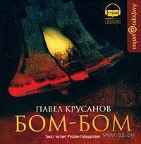 Бом-Бом. Павел Крусанов
