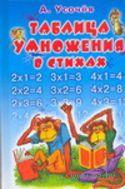 Таблица умножения в стихах. Андрей Усачев