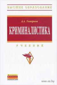 Криминалистика. Анатолий Топорков