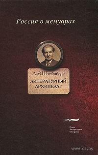 Литературный архипелаг. Аарон Штейнберг