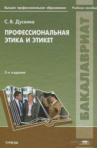 Профессиональная этика и этикет. Светлана Дусенко